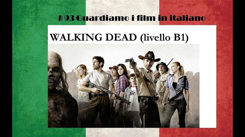 Урок 93, guardiamo i film in italiano. ''The Walking Dead