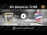 «Ермак» Ангарск - «Зауралье» Курган