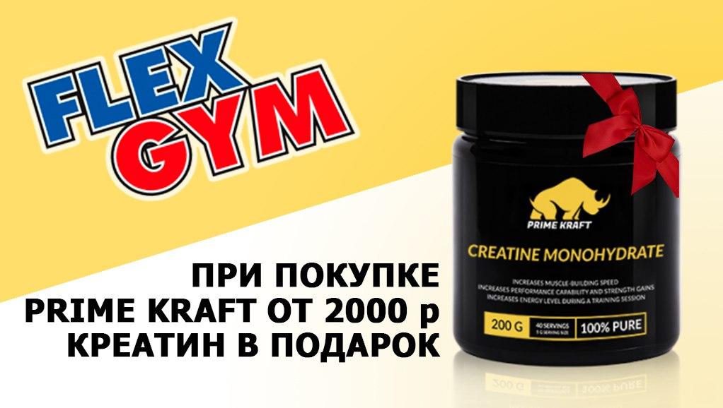 Новый товар недели во Flex Gym!