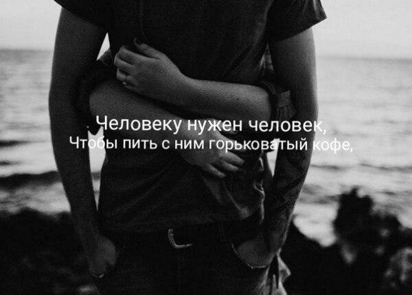 """Это не просто """"я с тобой, не грусти"""","""