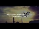 Мұхаммед Пайғамбар (с.ғ.с) Үмбетіне Ескерту _⁄Ерлан Ақатаев ᴴᴰ