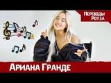 АРИАНА ГРАНДЕ играла в игру и случайно СЛИЛА НОВУЮ ПЕСНЮ R.E.M.