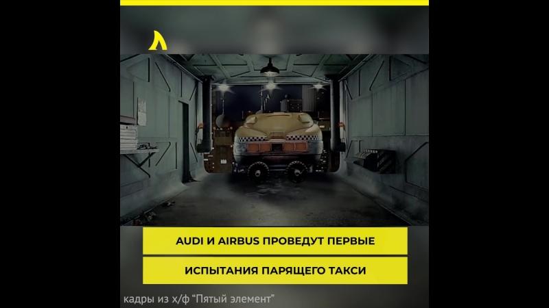Такси будущего | АКУЛА
