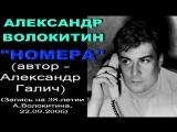 Александр Волокитин - НОМЕРА (автор - Александр Галич) (Запись на 38-летии А.Волокитина, 22.09.2006)