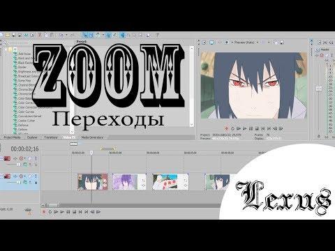 [Уроки по созданию AMV] - Zoom Переходы