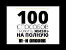100 способов прожить жизнь на полную.mp4