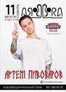 Артем Пивоваров фото #11