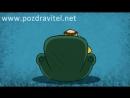 Смешное и оригинальное анимационное видео поздравление с днем рождения в стих для мужчины..mp4