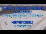 2 этап кубка России G-Energy по ледовым гонкам.4.02.18