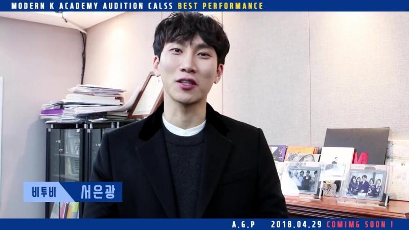 [MESSAGE] 24.02.2018: Ынкван - 2018 A.G.P Greetings @ Modern K Music Academy