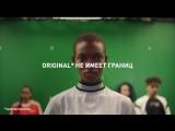 adidas Originals /// ORIGINAL не имеет границ