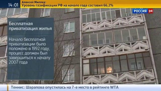 Новости на Россия 24 • Бесплатная приватизация жилья продлена еще на один год