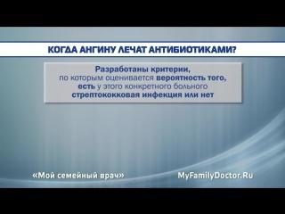 Лечение ангины в домашних условиях-1.mp4