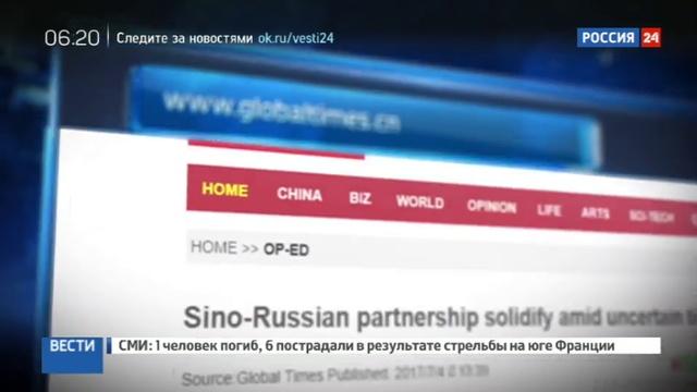 Новости на Россия 24 • Китайские СМИ восторженно отозвались на визит Си Цзиньпина в Москву
