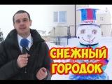 Снежный городок у Артинского лицея