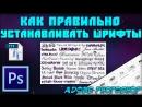 VLAD YOUTUBER Как установить новые шрифты в Adobe Photoshop / Установка шрифтов в Windows