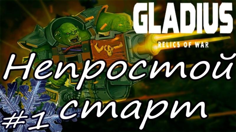 Орки. Невозможная сложность. Warhammer 40,000 Gladius - Relics of War 1