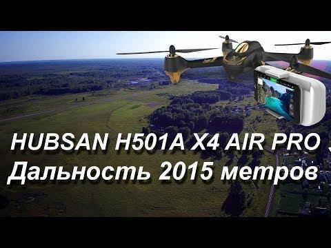 С.Северное, НСО. Hubsan H501A X4 Air Pro - мой новый рекорд дальности 2015 м.