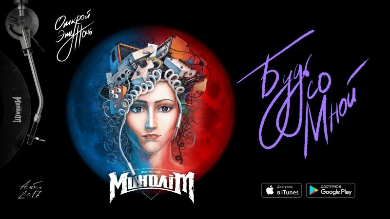 Моноліт — Будь со мной (Новый альбом «Открой эту ночь»)