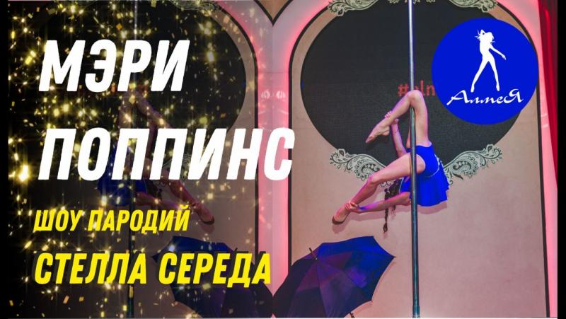 Стелла Середа (Мэри Поппинс) - студия танцев Алмея