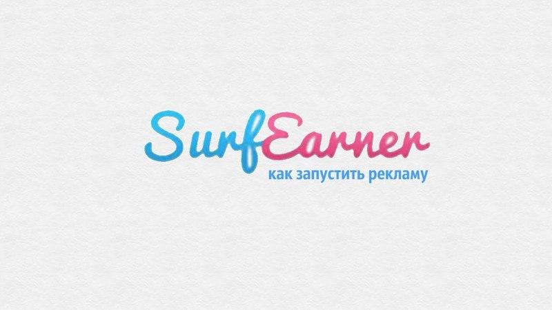 Как запустить рекламу в SurfEarner Управление рекламными кампаниями