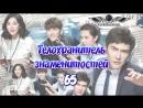 Tw Drama Телохранитель знаменитостей 2016 2017 Эксклюзивный телохранитель 65 серия Финал рус саб