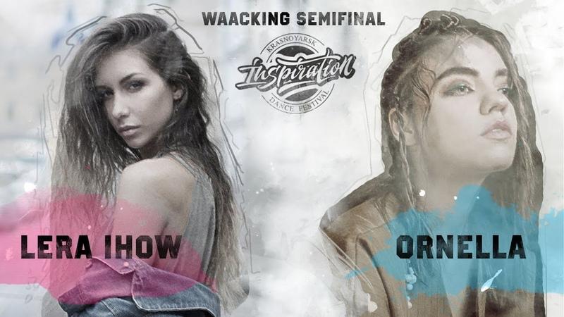 INSPIRATION DANCE FEST. Semifinal Waacking. Lera IHOW vs Ornella