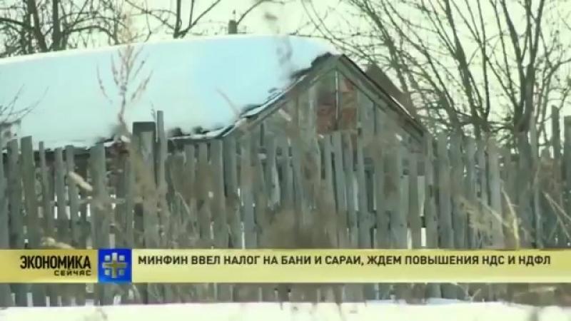 Словоблудие Путина всегда подкрепляется действиями его сатрапов.Налог сараи, бани, туалеты