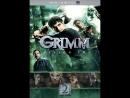 Гримм Grimm - 2 Сезон / Season 2
