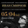05/04 (чт) | Иван Смирнов | «Союз композиторов»