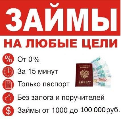 Микрозайм 100000 рублей без отказа срочно деньги