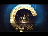 Voice of Astana кастинг до 25 мая