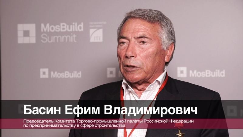 Басин Ефим Владимирович Председатель Комитета Торгово-промышленной палаты РФ по предпринимательству в сфере строительства