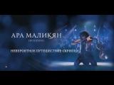 Ара Маликян - Невероятное путешествие скрипки - Москва, 27.05.18