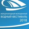 Международный Молодежный Водный Фестиваль