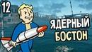 Fallout 4 Прохождение На Русском 12 — ЯДЕРНЫЙ БОСТОН