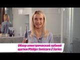 Обзор электрической зубной щетки Philips Sonicare 2 Series