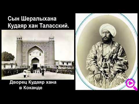 История Узбекистана. Самый кровожадный хан Коканда Худояр хан Таласский