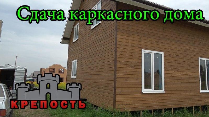 Строительство каркасного дома своими руками. Сдача каркасного дома.