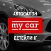 My Car | Авто с пробегом | Детейлинг | Пермь