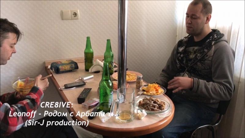 CRE8IVE: Leonoff - Родом с Арбата (Sir-J production)