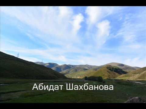 Абидат Шахбанова - Даргинские