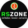 RSzone - PitbikeShop. Питбайки и запчасти Ростов