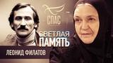 СВЕТЛАЯ ПАМЯТЬ. ЛЕОНИД ФИЛАТОВ