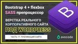 #17. Публикация сайта Верстка под Wordpress на Bootstrap 4 + Sass Реальный заказ