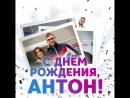 С Днём рождения, Антон!