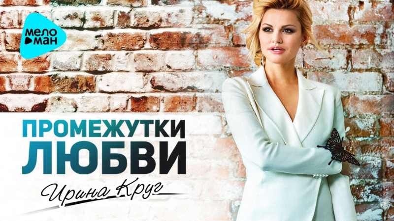 Ирина Круг ~ Промежутки любви