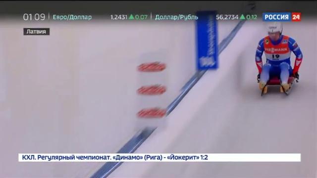Новости на Россия 24 • Российские саночники выиграли медальный зачет чемпионата Европы