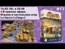 Игровой Стрим / Настольная игра Le Havre («Гавр») (обзор и игра)