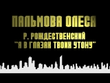 Пальмова Олеся - Р. Рождественский